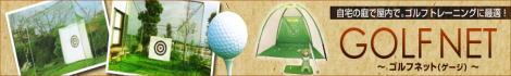 ゴルフ練習ゲージ ゴルフ練習ネット ゴルフ練習用品 ゴルフ練習スタンスマット